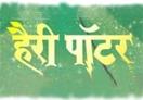 """Potterish :: Harry Potter, o Ickabog, Animais Fantásticos e JK Rowling É lançado """"EdP"""" ao invés de """"DH"""" em hindu"""